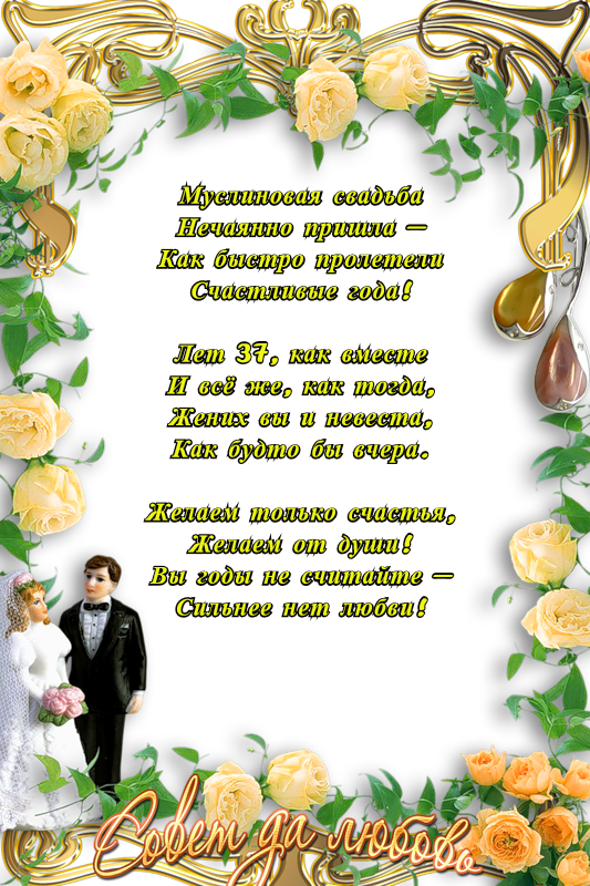 Поздравление с днем свадьбы 37 лет