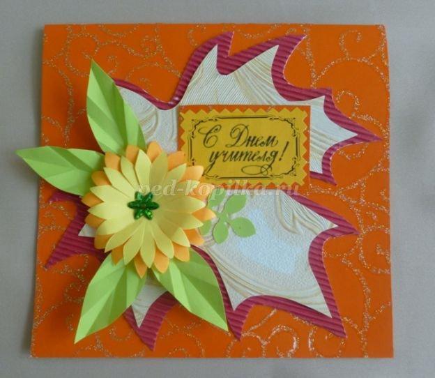 Как сделать открытку для учителя своими руками легко