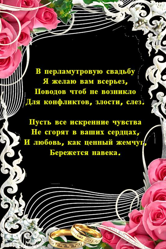 Поздравления в стихах к юбилею свадьбы 56