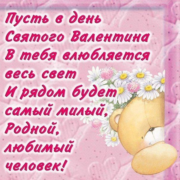 С днем святого валентина поздравления для подруги