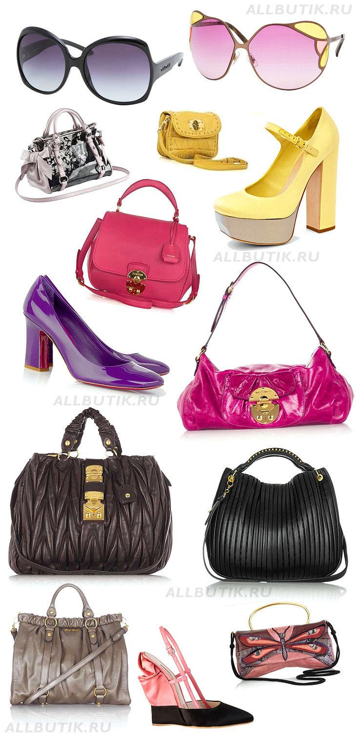 Модные аксессуары для модной одежды