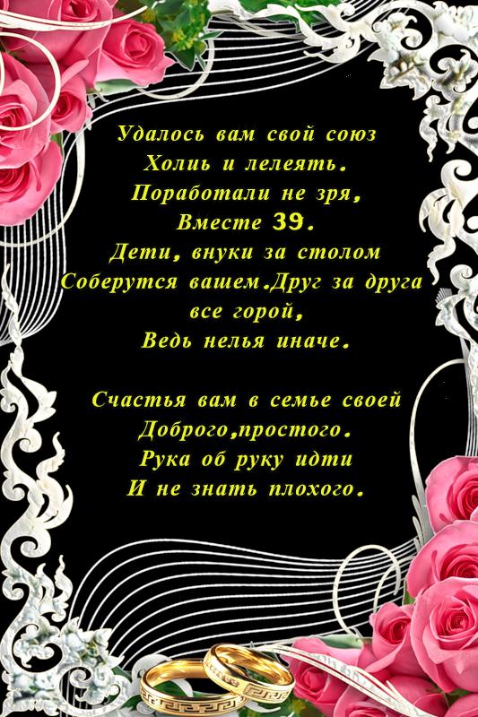 Поздравления в стихах с креповой свадьбой 39 лет