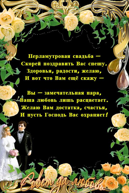 Поздравления с 42 лет свадьбы
