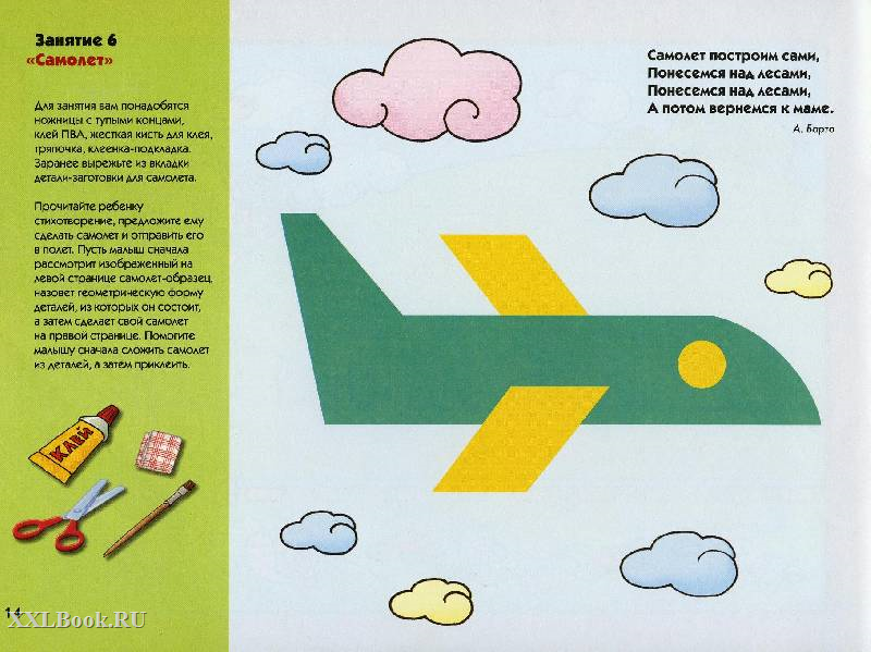 Аппликация летящий самолёт
