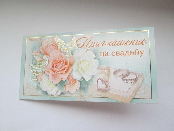 Пригласительные открытки нам свадьбу 482