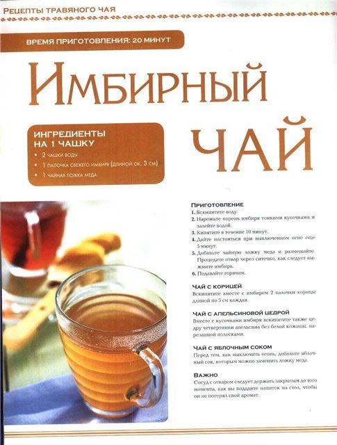 Чай состав в домашних условиях 45