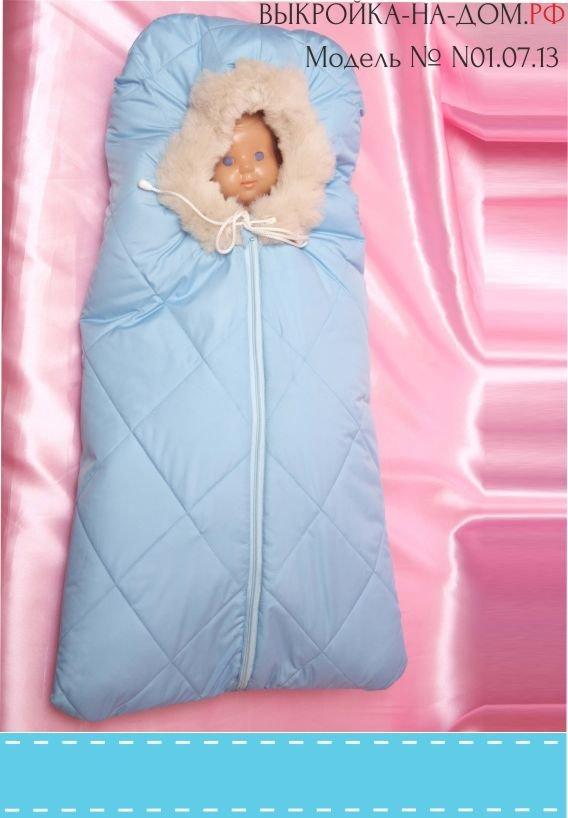 Сшить зимний конверт для новорожденного своими 207