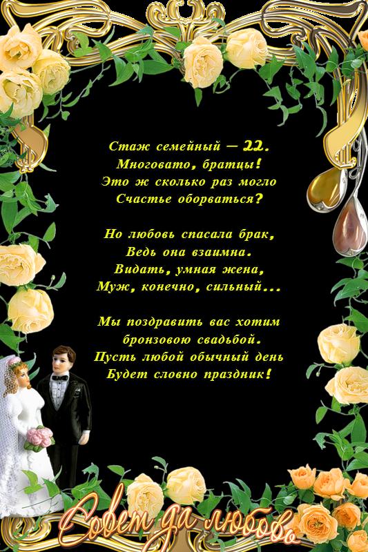 С бронзовой свадьбой поздравление