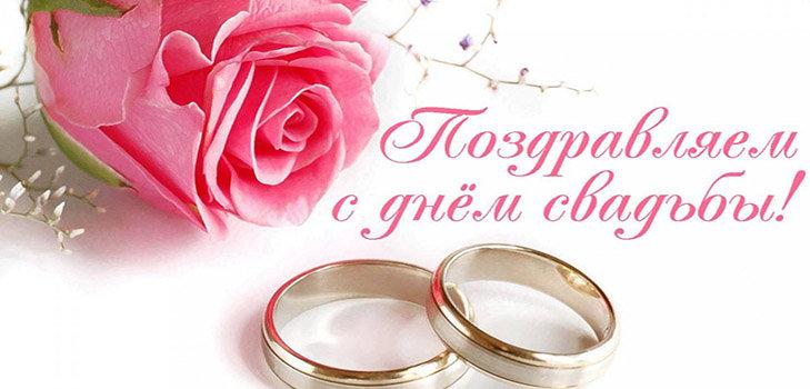 Поздравление с днем бракосочетания в прозе от  910