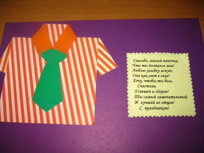 Как сделать с ребенком подарок папе