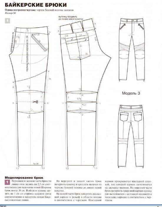 Как сшить мужские брюки своими руками 38
