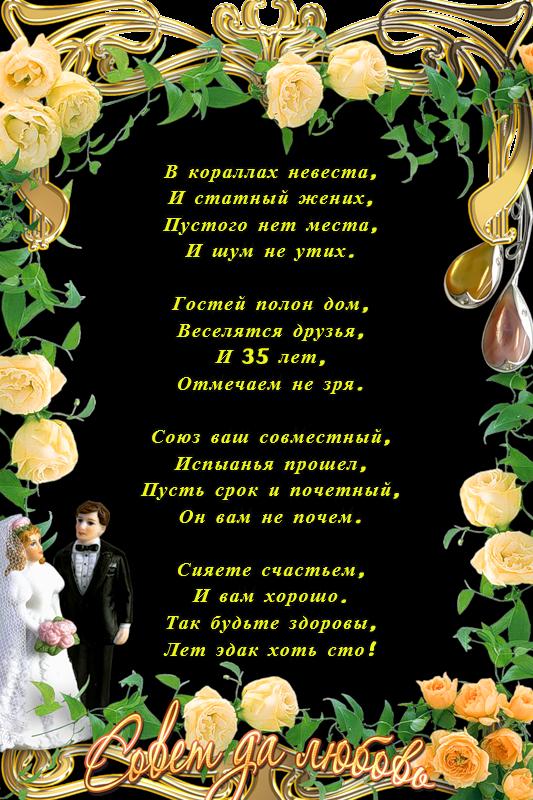 Поздравление с 35 днем свадьбы