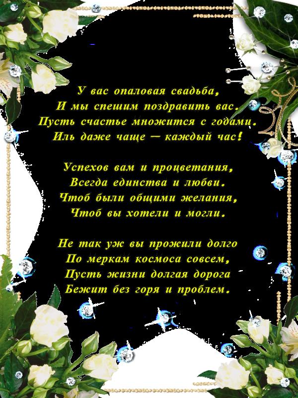 Поздравление с опаловой свадьбой в стихах 90