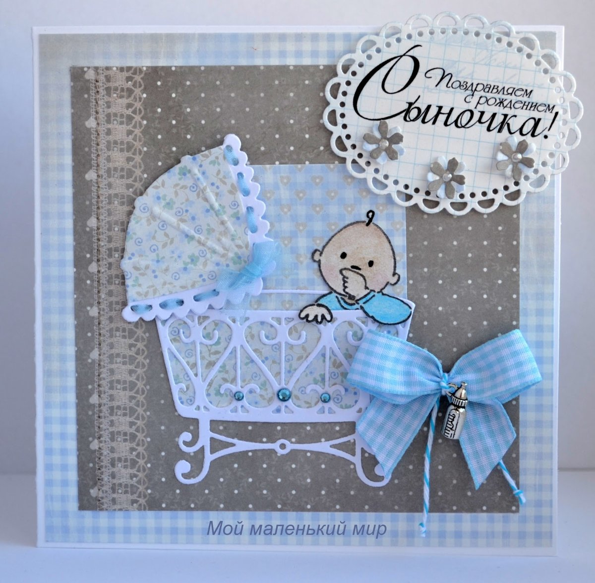 Открытки с новорожденным мальчиком скрап