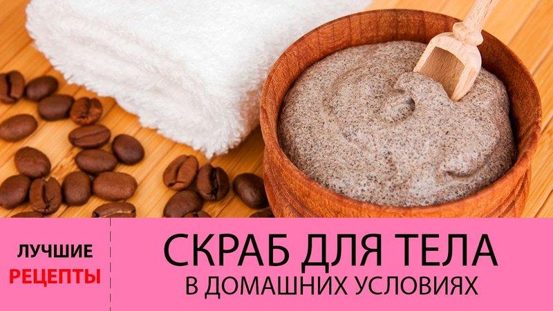 Кофе для похудения в домашних условиях рецепты 203