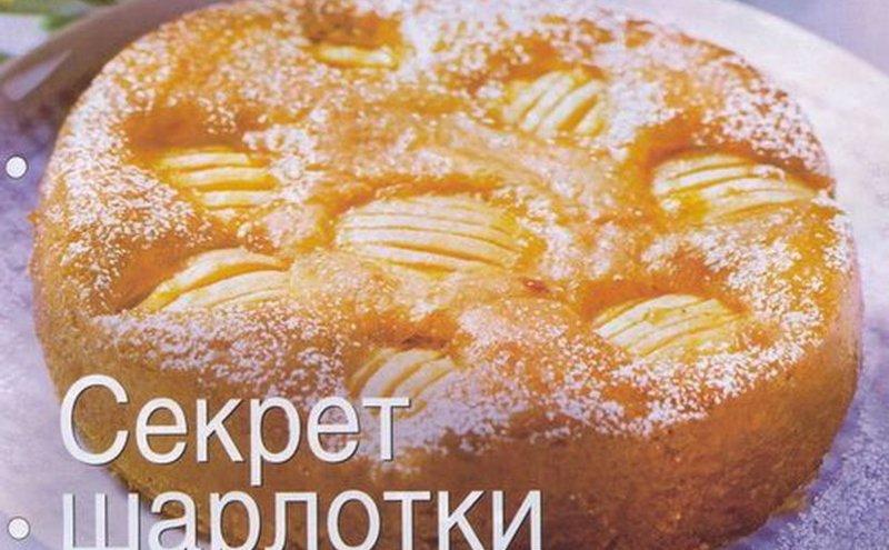 Шарлотка пышная с яблоками рецепт пошагово