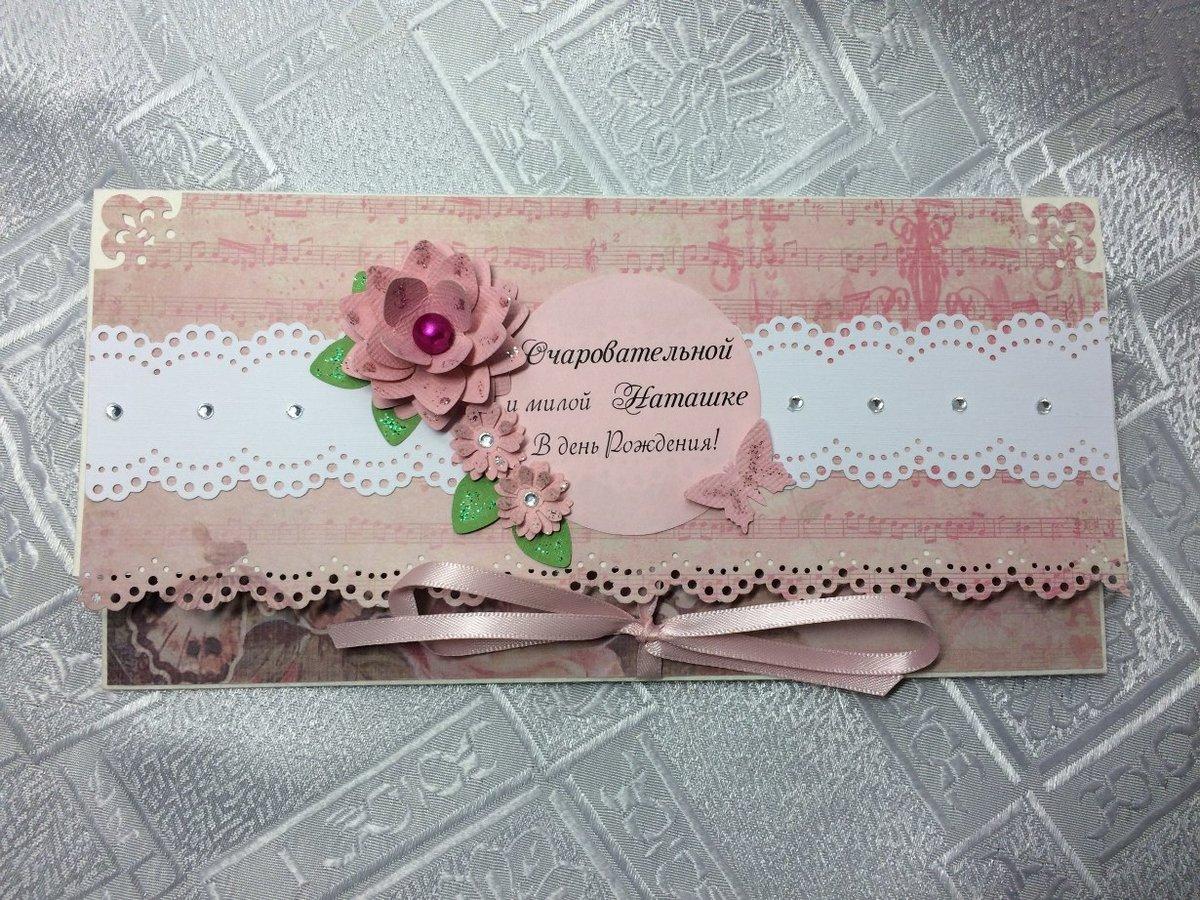 Красивый конверт для денег своими руками на день рождения 83
