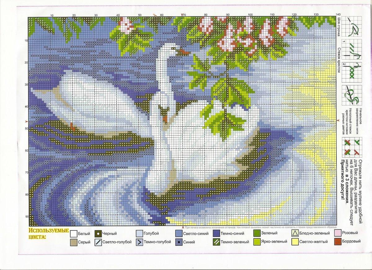 Вышивка крестом схемы лебедя одним цветом