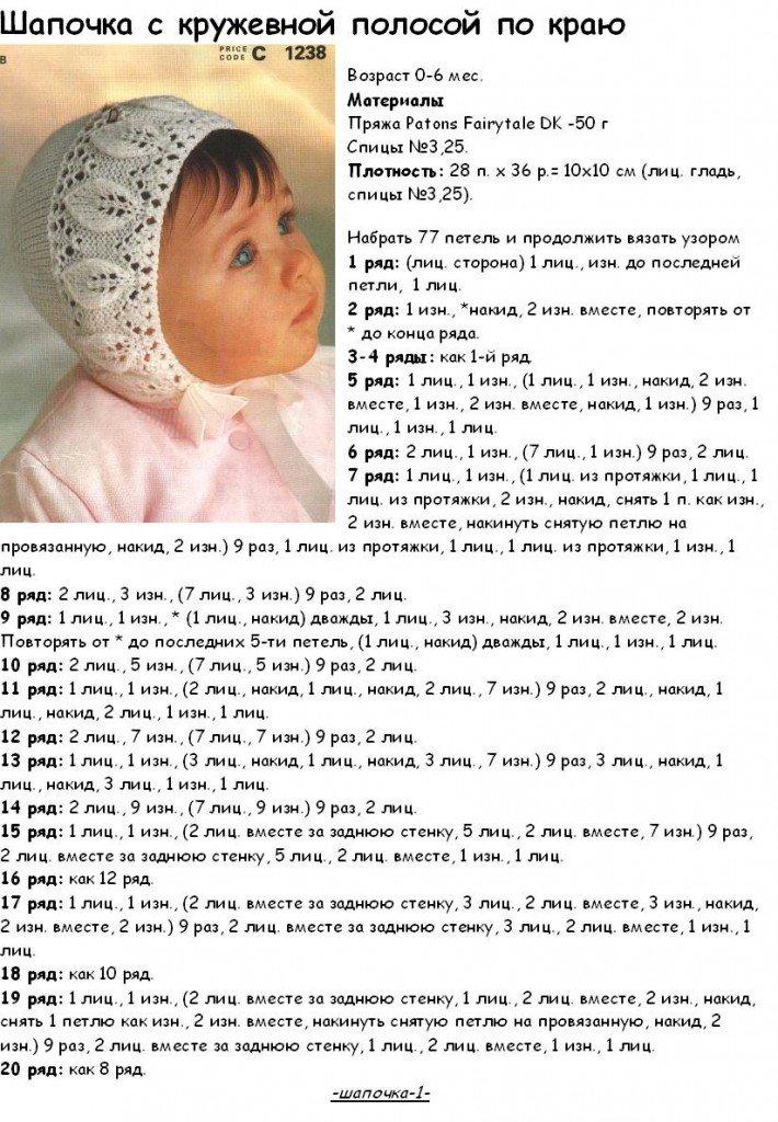 Схемы вязания для новорожденных на спицах