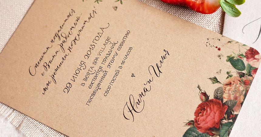 Пригласительные на свадьбу в стиле рустик 64
