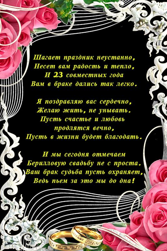 Поздравления с годовщиной свадьбы прикольные 23 года