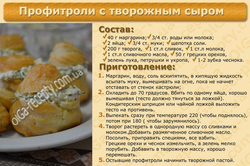 Русские рецепты быстро