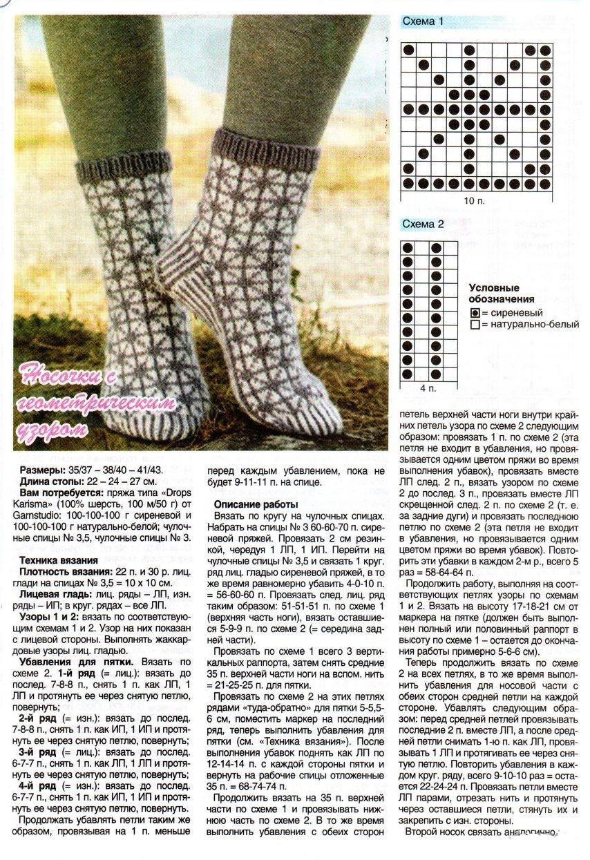 Узор для вязания носков на пяти спицами 52