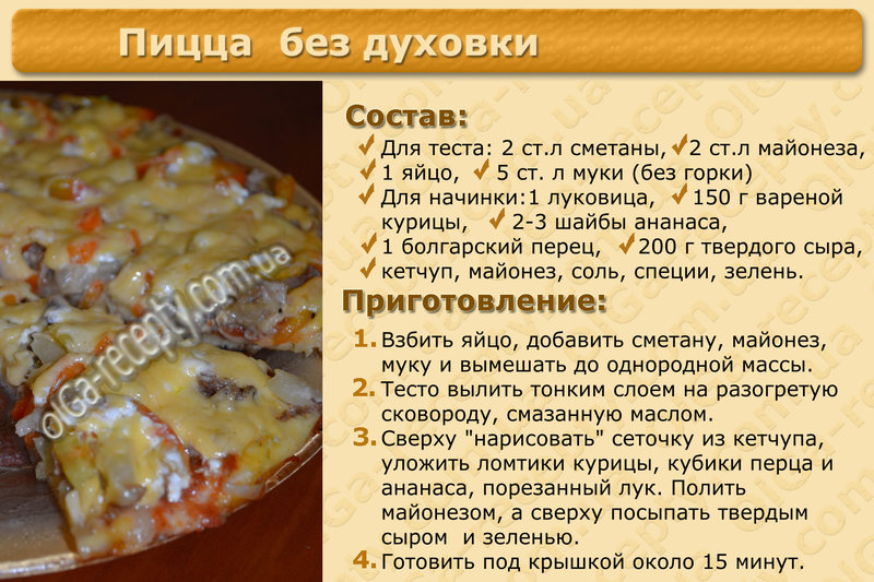 Как сделать пиццы и рецепты