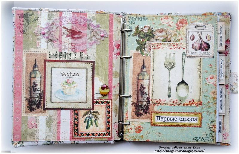 Как сделать книжку с фотографиями в скрапбукинге