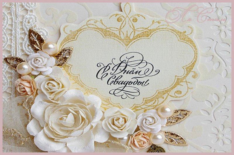 Открытки со свадьбой своими руками