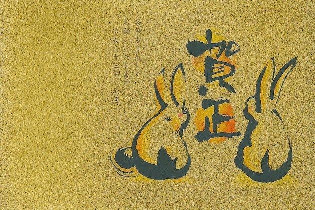 Поздравление в японском стиле с юбилеем
