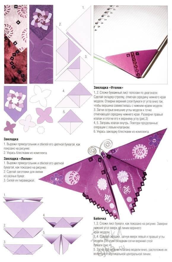 Оригами закладка своими руками