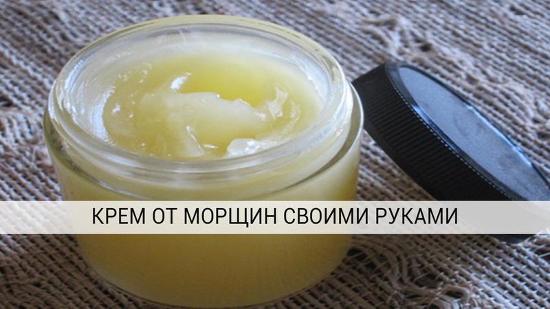 Рецепт крема от морщин своими руками