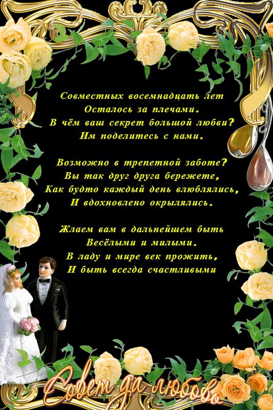 Поздравления с днем свадьбы на 18 летие
