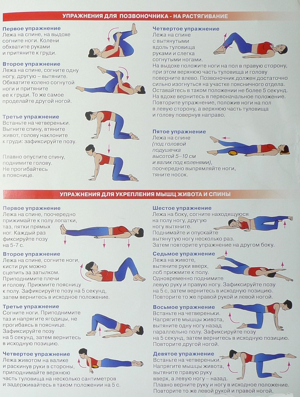 Упражнения для лечения поясничную грыжу в домашних условиях