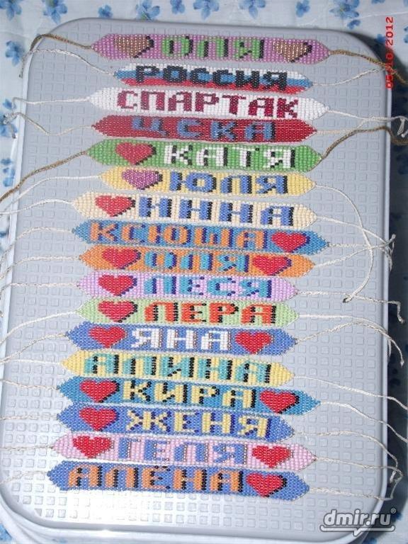 Плетение бисером имена на станке