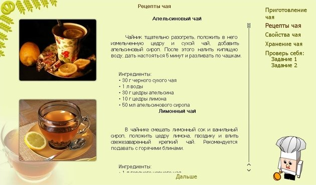 Чай состав в домашних условиях 15