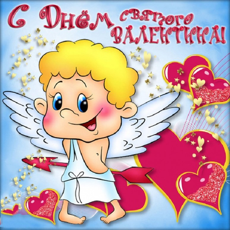 В день святого валентина открытки 20