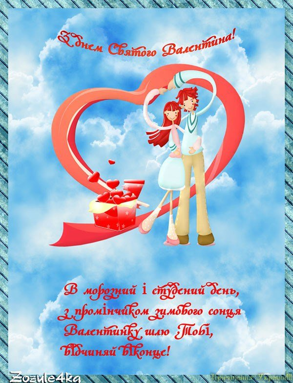 Поздравления с 14 февраля на украинском языке 76