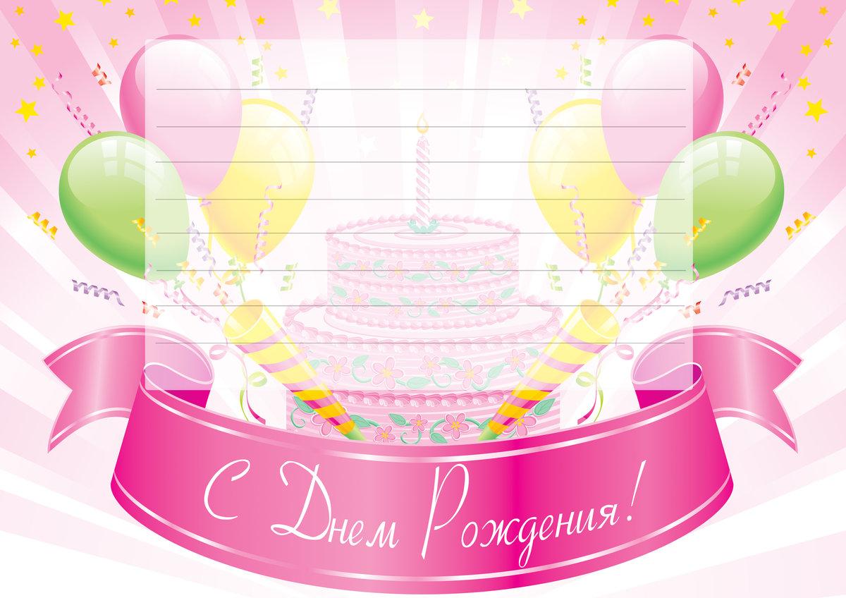Открытки на день рождения детям распечатать 320