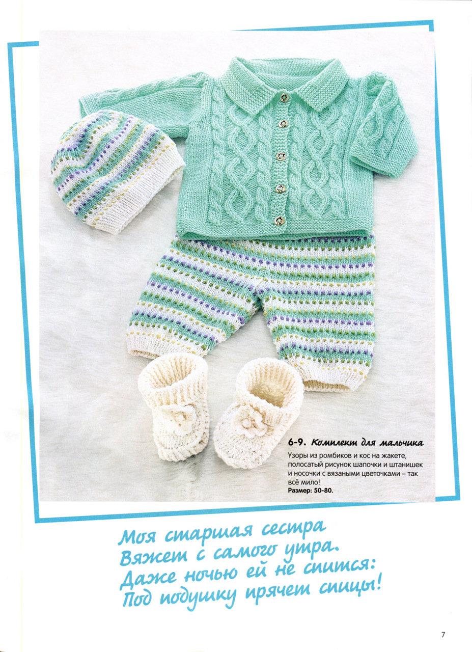 Вязание для детей до года: вещи для младенцев спицами и 84