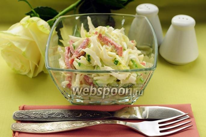Салат рецепт с пекинской капустой и колбасой