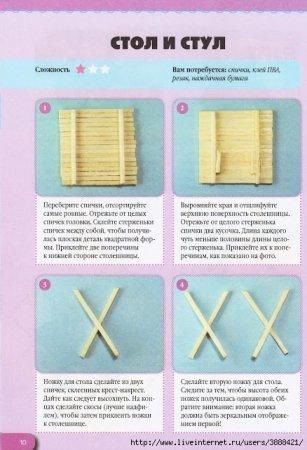 Поделки спичек схемы без клея 19