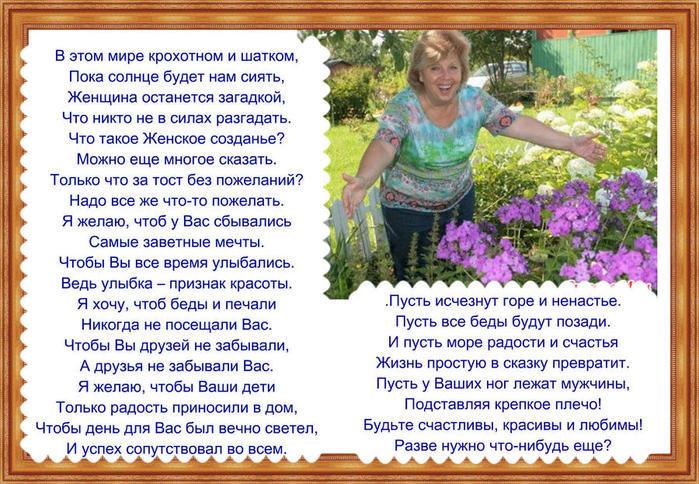 Поздравления с днём рождения женщине великих поэтов 54