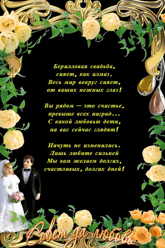 Берилловая свадьба поздравления прикольные 50