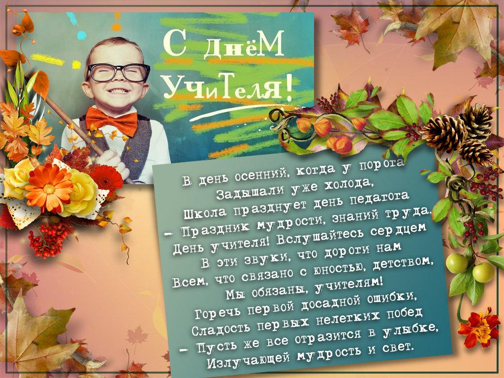 Поздравление с днем учителя для педагога от педагога
