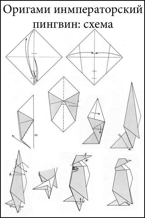 Как сделать оригами по схеме схема 154