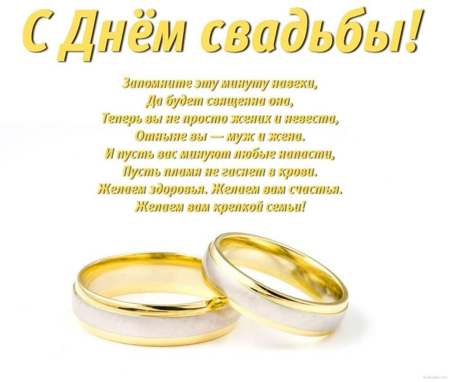 Самое красивое поздравления с бракосочетанием в прозе