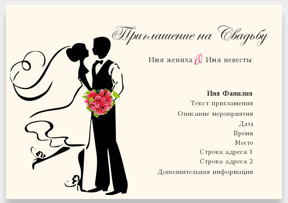 Пригласительные на свадьбу картинки