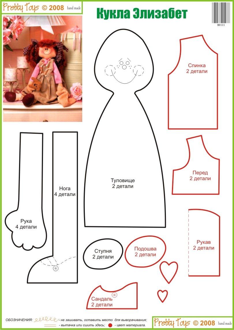 Как сшить простую текстильную куклу своими руками 73